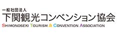 下関観光コンベンション協会